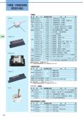 中継器・中継器収納箱 感知器付属品