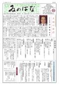 第168号(平成27年1月1日発行)