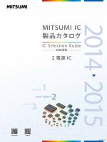 電源用 IC - Mitsumi
