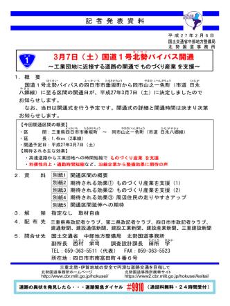 3月7日(土)国道1号北勢バイパス開通