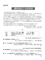 第66回関西地区CR研究会