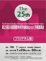 プログラムPDF - 第21回日本頭頸部外科学会総会ならびに学術講演会