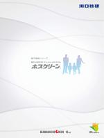 ホスクリーン総合カタログ