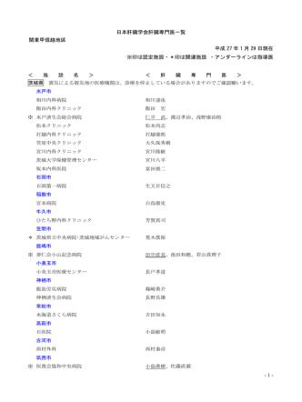 - 1 - 日本肝臓学会肝臓専門医一覧 関東甲信越地区 平成 27 年 1 月 7