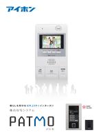集合住宅システム PATMO(パトモ) PDF 3.8MB