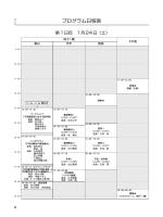 こちら - 第36回日本エンドメトリオーシス学会学術講演会