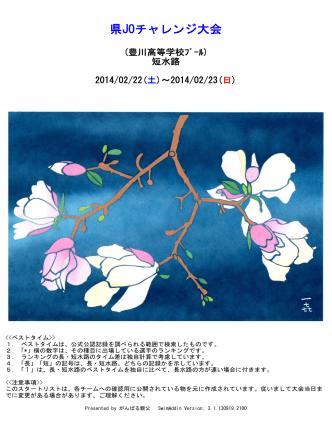 2014.02.22-23 県JOチャレンジ大会