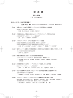 一 般 演 題 - 第52回 日本糖尿病学会関東甲信越地方会