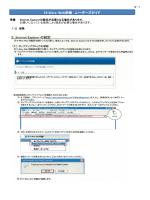 FX-Ware Web明細 ユーザーズガイド