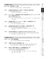 一般演題(口演)1 1 日目 B 会場 9:00〜9:50 症例(悪性リンパ腫) 一般