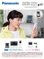 テレビドアホン/インターホン/センサーカメラ 総合カタログ 2014