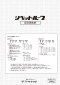 設計価格表 - アーキヤマデ