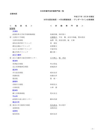 - 1 - 日本肝臓学会肝臓専門医一覧 近畿地区 平成 27 年 1 月 7 日現在