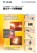 富士サージ対策機器 そのPV用SPD まだ使いますか?