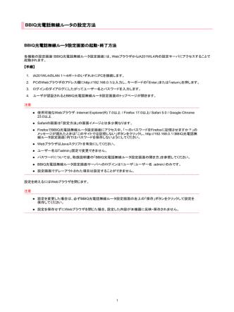 BBIQ光電話無線ルータの設定方法