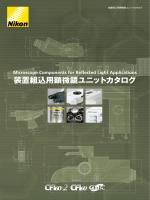 装置組込用顕微鏡ユニットカタログ( PDF: 6.96MB