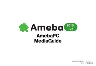 Ameba PCメニュー - Ameba (アメーバ)