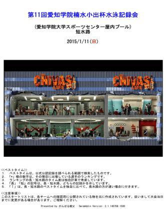 2015.01.11 第11回愛知学院楠水小出杯水泳記録会