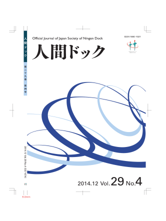 2 - 日本人間ドック学会