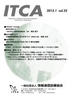 平成27年1月発行 「Vol.25」