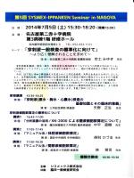 """驚5回 SYSMEX""""PFANKEN Seminar in NAG。YA"""