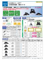 LED高天井器具 角形シリーズがモデルチェンジ 約70% 省エネ