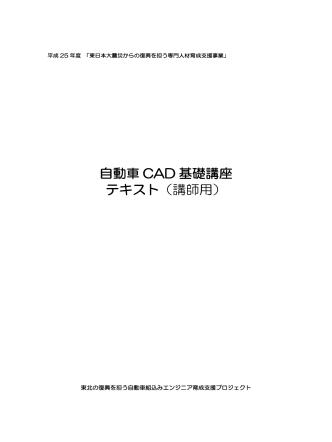 CADテキスト (講師用)