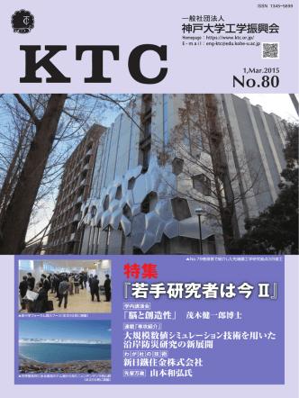 2 - 一般社団法人 神戸大学工学振興会;pdf