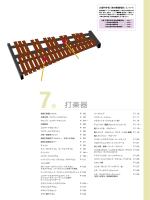 打楽器 - Yamaha