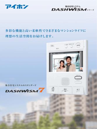 DASH WISMシリーズ カタログ