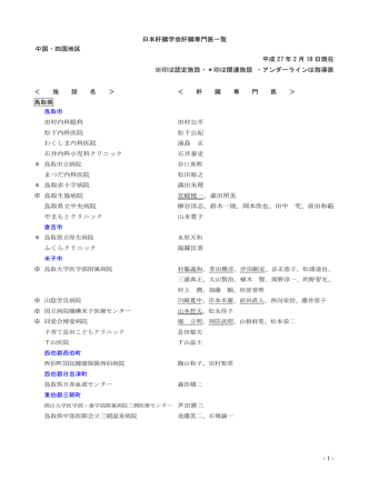 - 1 - 日本肝臓学会肝臓専門医一覧 中国・四国地区 平成 27 年 2 月 18