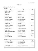 人事異動 - Mitsubishi Corporation