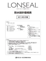 防水設計価格表(PDF:720KB)