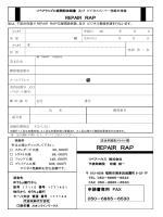 申請書 - リペアFX