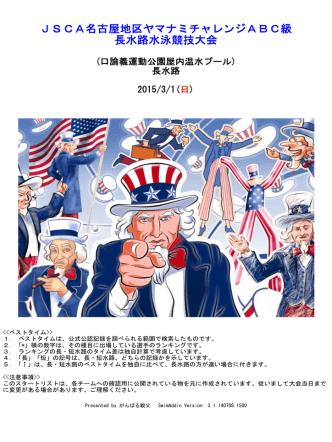 2015.03.01 JSCA名古屋地区ヤマナミチャレンジABC級
