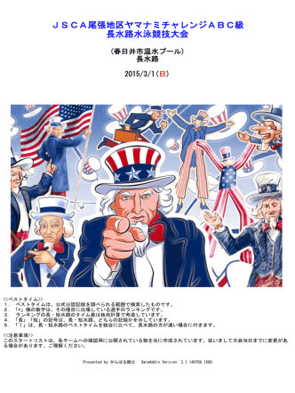 2015.03.01 JSCA尾張地区ヤマナミチャレンジABC級