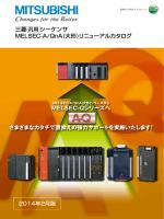MELSEC-A/QnA(大形)
