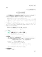 「共和クリティケア株式会社」に変更します (2015年4月1日)