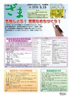 PDF文書 - 座間市ホームページ