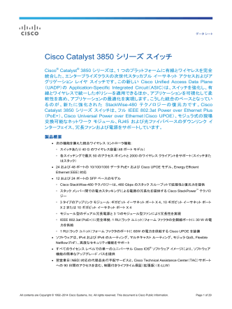 Cisco Catalyst 3850 シリーズ スイッチ データ シート