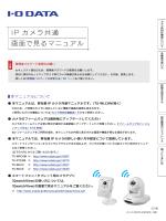 IODATA IPカメラ共通 画面で見るマニュアル
