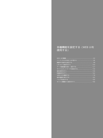305ZT ユーザーガイド Chapter6