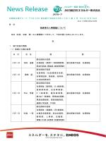 役員等の人事異動について - JX日鉱日石エネルギー