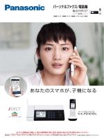 パーソナルファクス/電話機 総合カタログ 2014