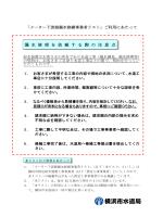 全リスト - 横浜市