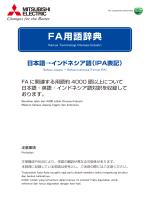 FA用語辞典 - Mitsubishi Electric
