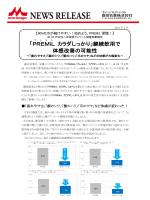 「PREMiL カラダしっかり」継続飲用で 体感改善の可能性
