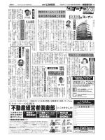 平成27年1月12日号)「ビルオーナーの広場」に掲載されまし