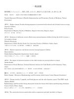 一般演題プログラム - 日本コンベンションサービス