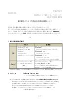 変更後 OS - 大阪ガスEC購買システムサポートページ